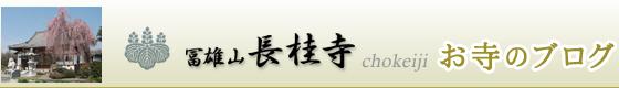 長桂寺 お寺のブログ